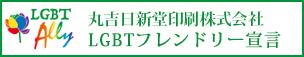 北海道ノマドレンタカーLGBTフレンドリー宣言